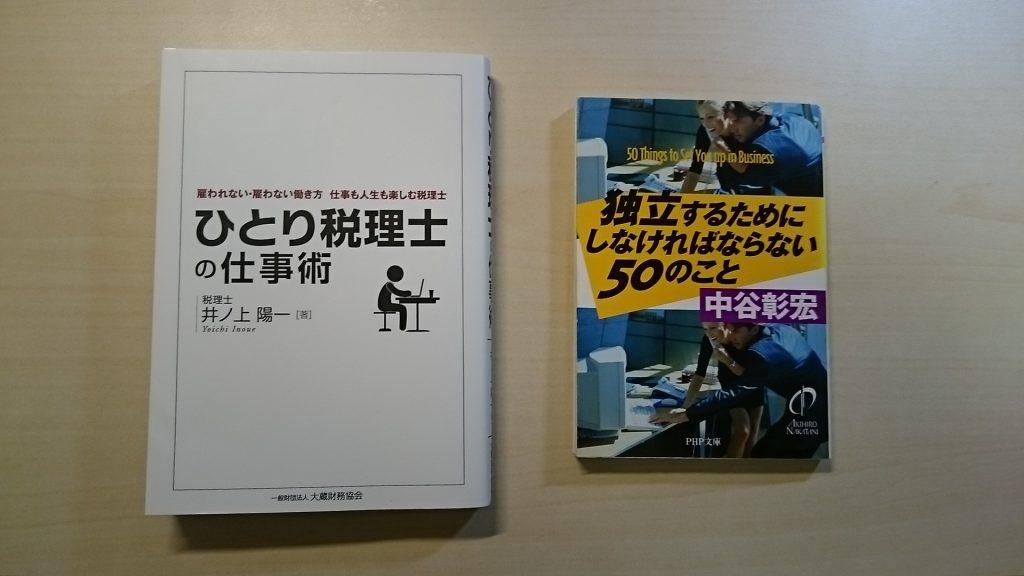 独立の背中を押してくれた3冊の本
