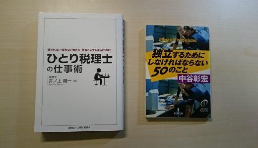 独立を後押ししてくれた3冊の本。顧問先ゼロで税理士事務所開業