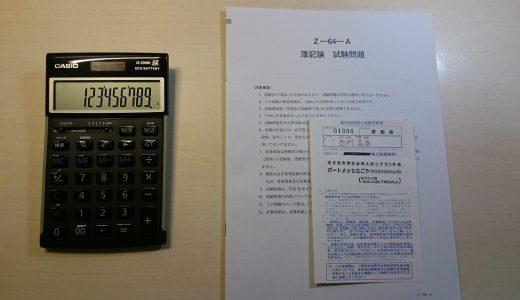 税理士受験生必見!電卓のコツ。電卓は左手と右手のどちらがおすすめ?