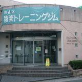 猿楽トレーニングジム体験談!渋谷区の公共施設はコスパ最強