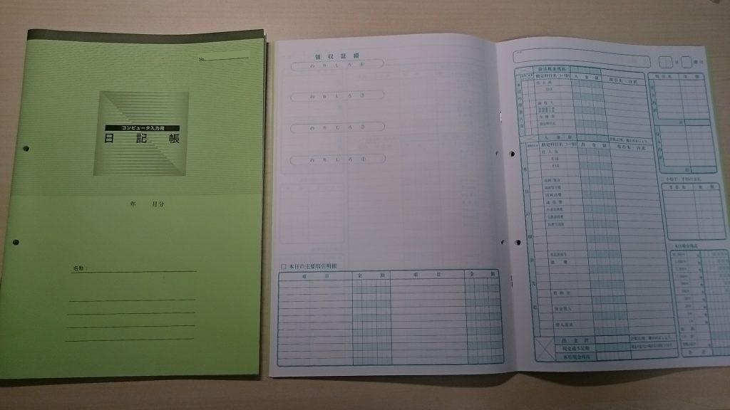 帳簿書類の保存義務。事業をしている人はレシートを捨てたらダメですよ!