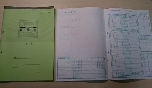 帳簿書類の保存義務。確定申告が終わってから7年間保存が必要