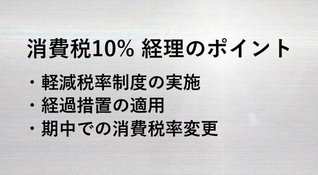 消費税率10%への引き上げによる、経理のポイント