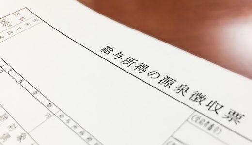 源泉徴収票の見方を徹底解説。いくら税金を払っているか知っていますか?