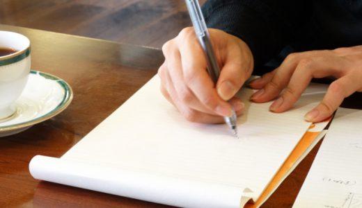税理士試験に最短合格するための勉強法と資格を目指す上での心構え