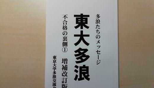 読書感想文『東大多浪 不合格の裏側①』東京大学多浪交流会