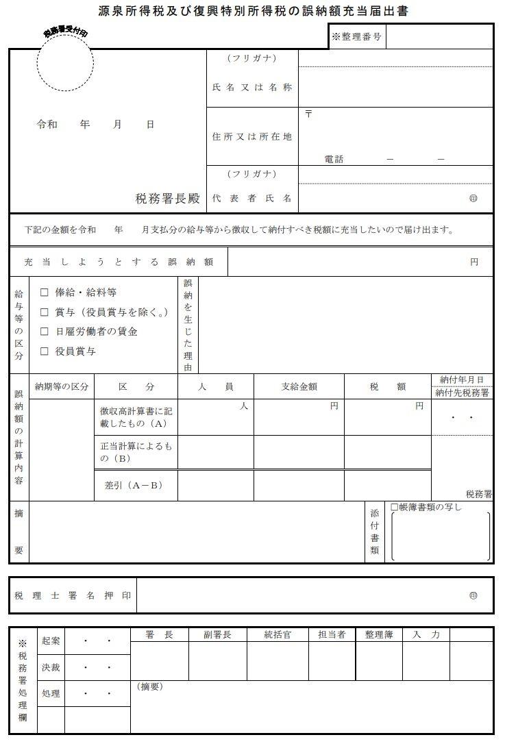 源泉所得税及び復興特別所得税の誤納額充当届出書