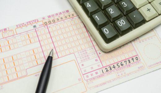 納付書を書き間違えたときはどうやって対処する?訂正方法について