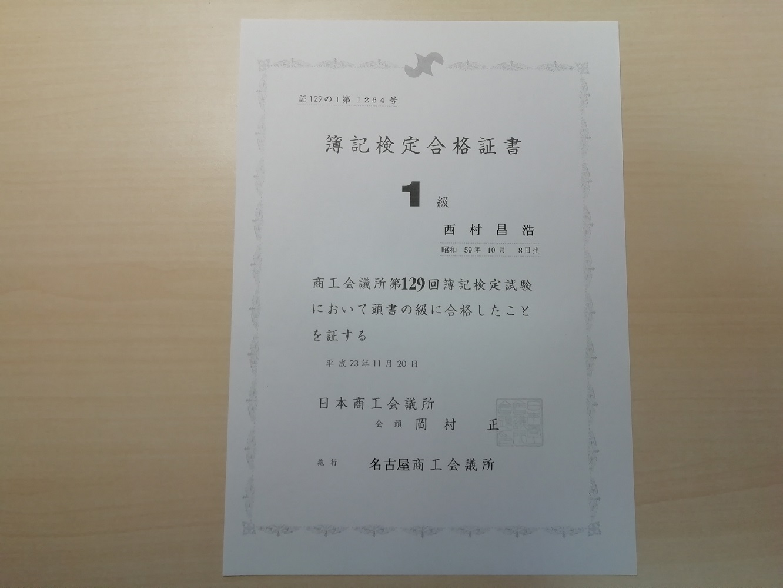 日商簿記1級合格への戦略。工業簿記・原価計算がカギ