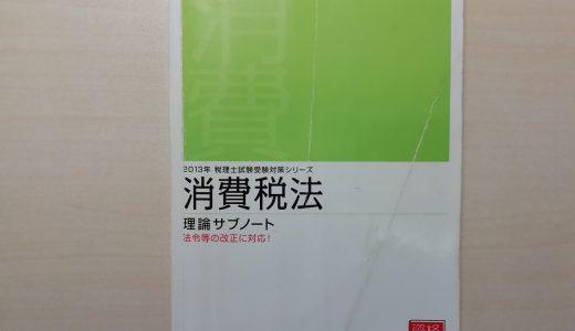 【税理士試験】税法の理論暗記の方法・回し方のコツ