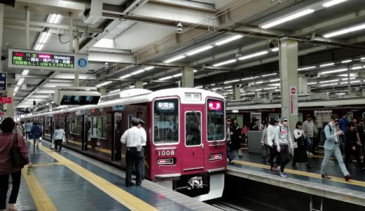 日本で一番おしゃれな電車は「阪急電車」マルーンの車両が美しすぎる