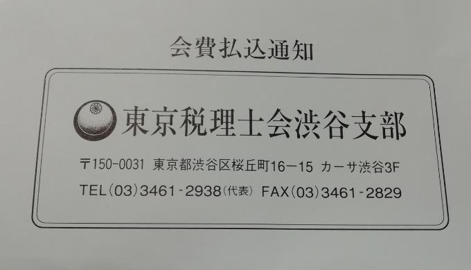 税理士資格の登録費用・維持費用。年会費はいくらかかる?