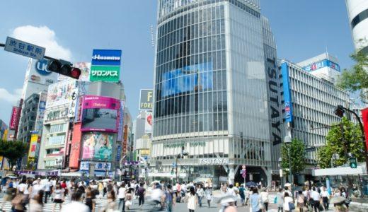 渋谷区で開業するなら場所はどこを選ぶ?5つのエリアの特徴を紹介