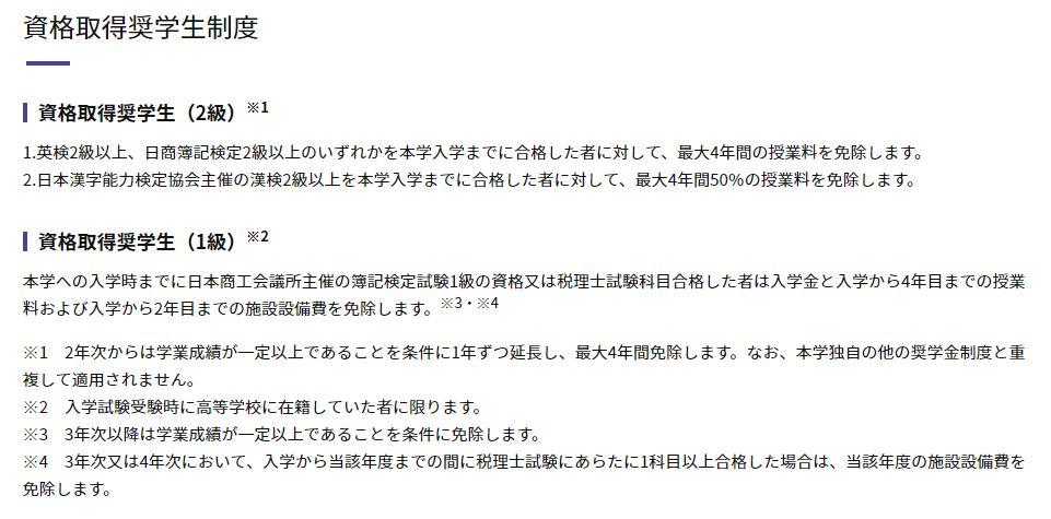 横浜商科大学奨学金