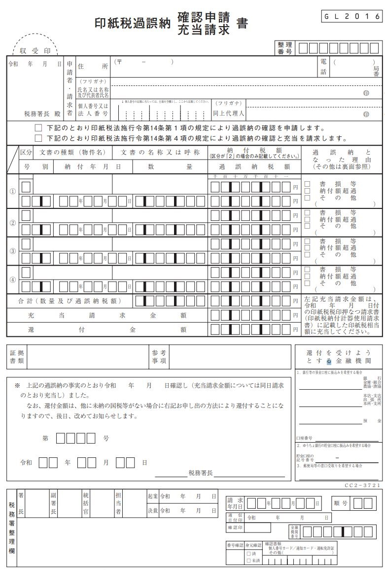 印紙税過誤納確認申請書