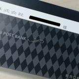 ゆうちょ銀行で法人口座を開設するメリットとデメリット