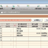 会計ソフトの摘要欄の書き方。検索できるように書くのがコツ