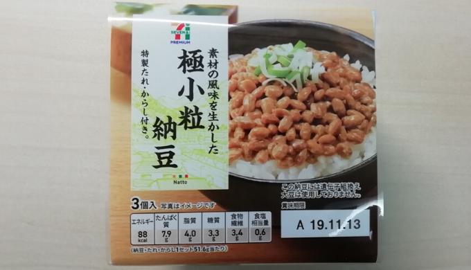 納豆_セブンイレブン